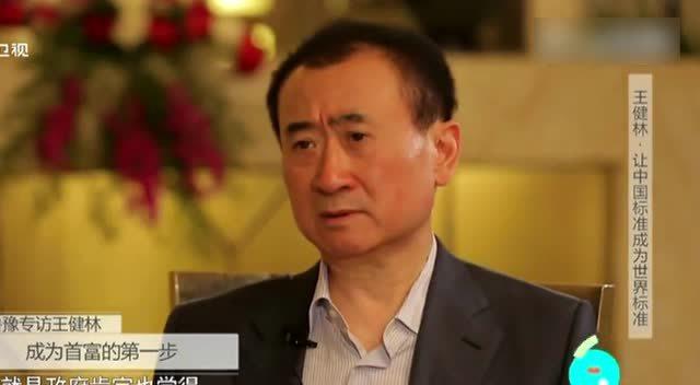 鲁豫有约大咖亚洲首富王健林是如何起家的