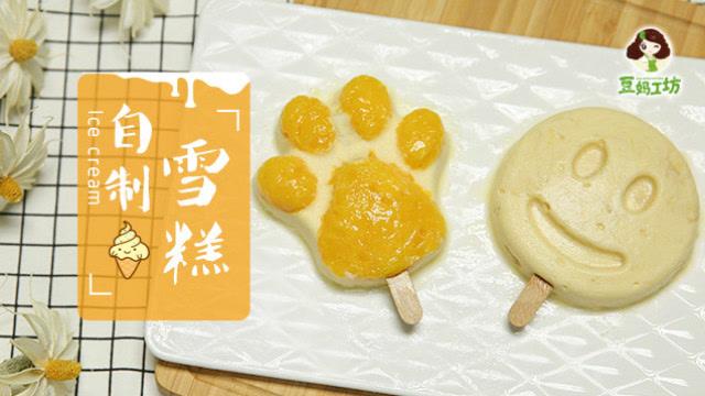 36个月宝宝辅食:水果雪糕