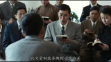 《建国大业》冯小刚片段:恒社杜月笙