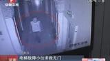 小伙遇电梯故障一拳打破墙误闯古玩城