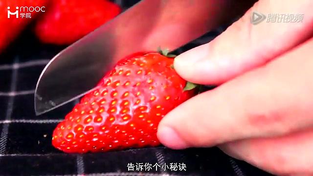 MOOC水果课:如何挑到好吃的草莓?