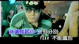 陈奕迅 - 要你的