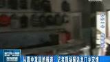 记者走进震中龙门乡 断水断电房屋损毁严重