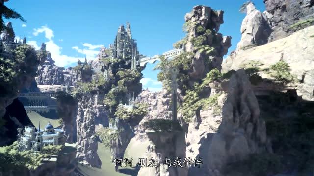 最终幻想 15 官方介绍视频
