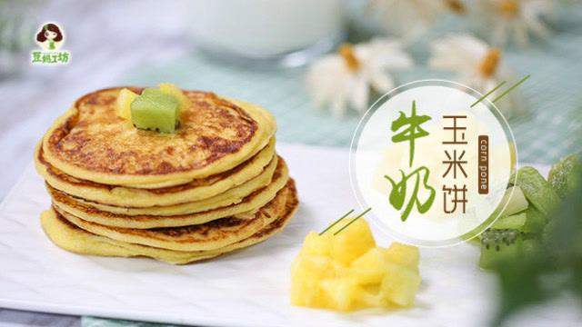18M+宝宝辅食:超快手奶香玉米饼
