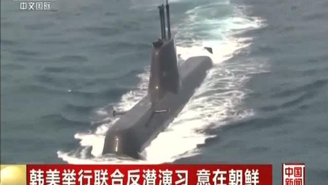 美韩举行海上军演 俄媒:美韩军演针对性强