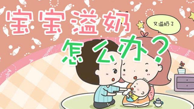 新生宝宝溢奶怎么办