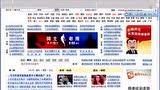 第020讲 仿sohu首页面布局 可爱屋首页面