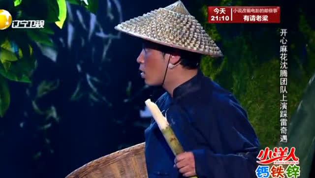 沈腾的这个角色很值得观看,v角色已经达到了小品电影电影外国中的中国清朝级别图片