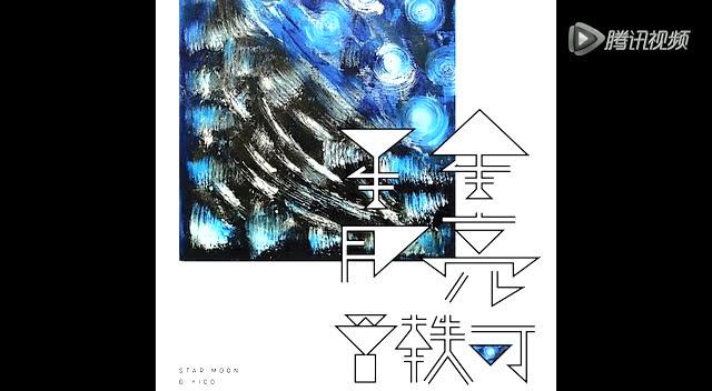 曾轶可《星星月亮》首播 打造今冬魔幻电子小情歌截图