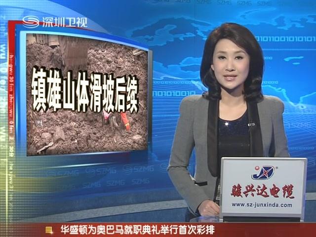 云南山体滑坡46名遇难者被火化 家属称未经同意截图