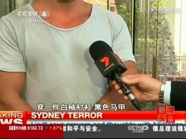 直击悉尼人质劫持事件惊心动魄16小时截图
