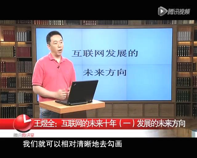 王煜全:社会网络系列讲座