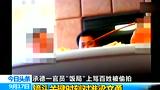 被免职官员梁文勇疑遭偷拍 视频直指梁个人