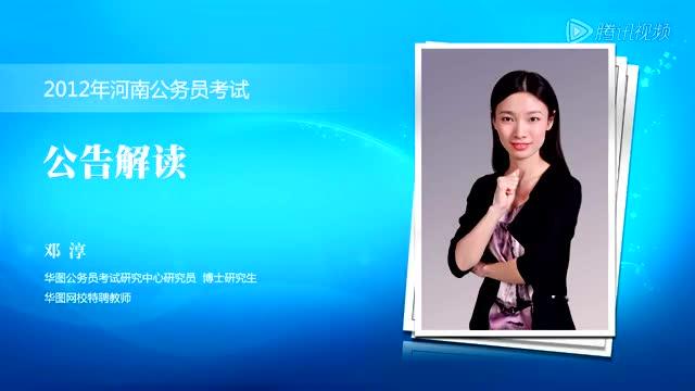 2012河南公务员考试公告解读