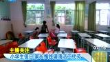 小学生值日打扫教室 家长掏钱请清洁工代劳