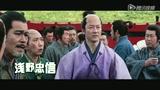 《清须会议》先行版预告 战国群英传