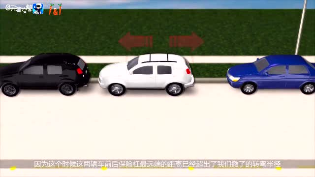 超实用的停车技巧!