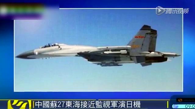 中国苏-27战机带导弹追日本战机 相距30米截图