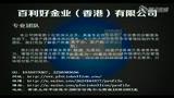 黄金开户代理【百利好】.mp4