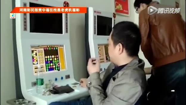 河南彩民指责中福在线是老虎机福彩截图