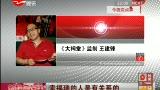 索福瑞首次回应收视黑幕事件 央视名嘴崔永元呼吁司法介入