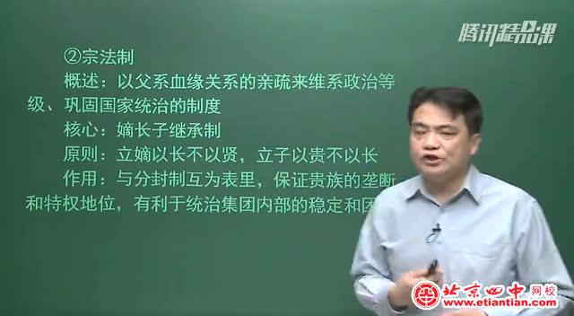 高考总复习:中国古代史复习