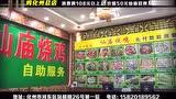 化州仙庙烧鸡