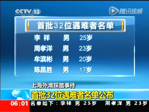 首批32位遇难者名单公布截图