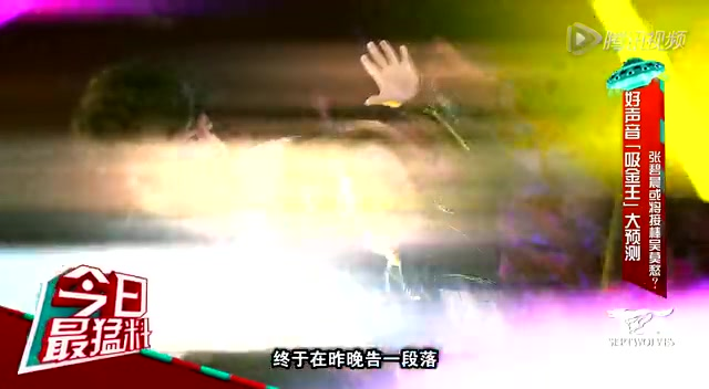 """好声音""""吸金王""""大预测 张碧晨或将接棒吴莫愁?截图"""