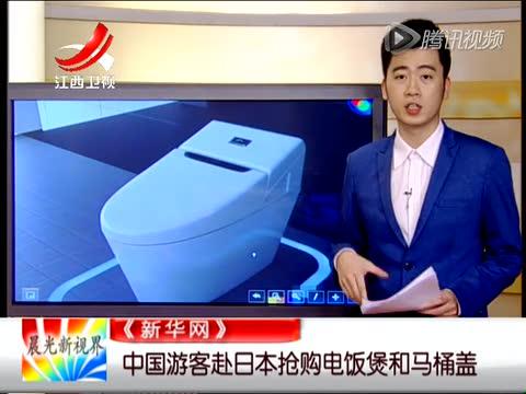 中国游客海外扫货:日本马桶盖遇冷感冒药受追捧