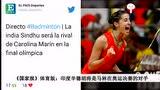 马林淘汰李雪芮进决赛,西班牙媒体推特欢庆