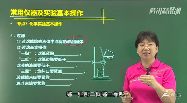 中考化学冲刺复习-常用仪器及实验基本操作