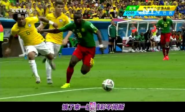 【喀麦隆集锦】喀麦隆1-4巴西 难防巴西锋线组合截图