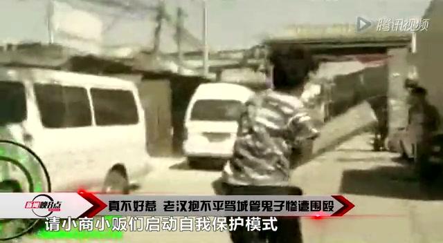 新闻晚8点:中国土豪海外豪捐1亿 少年违章猛爹揍交警截图