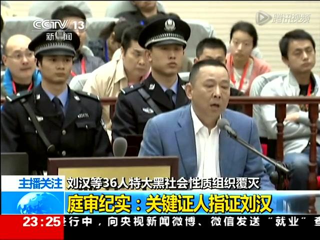 """刘汉刘维一审被判死刑 """"小弟""""作证后含泪离去截图"""
