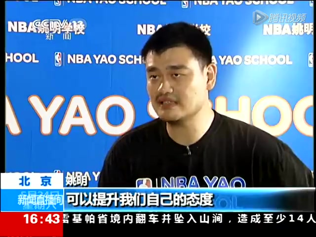 NBA姚明学校首期毕业典礼 姚明回应收购快船队传闻截图