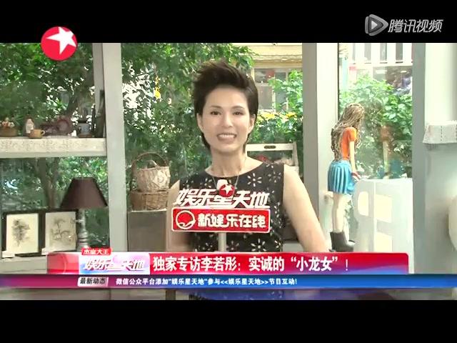 独家专访李若彤:实诚的小龙女截图