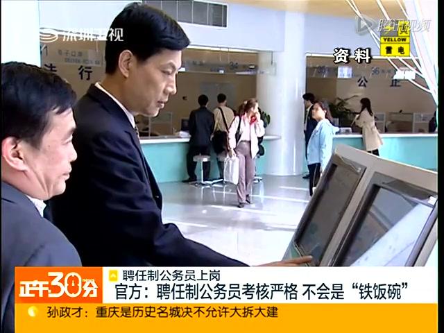 浙江首批聘任制公务员将上岗 年薪不低于30万截图