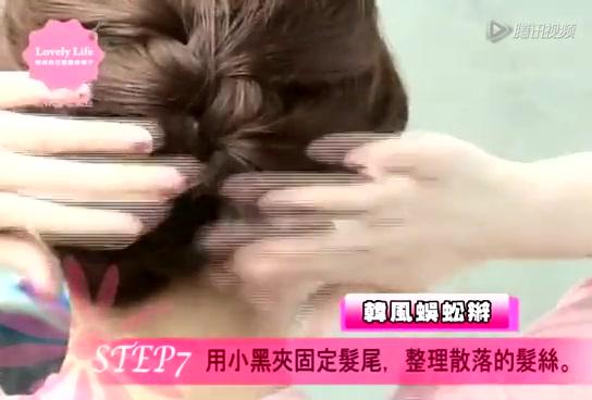 最韩范儿的可爱公主蜈蚣编发截图