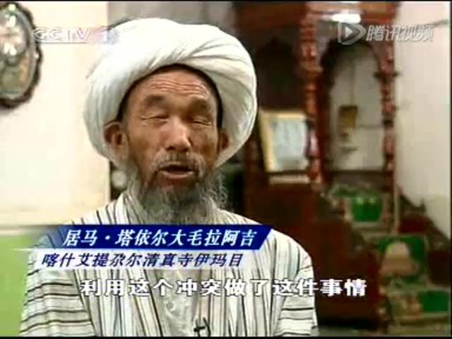 居玛·塔伊尔:伤害无辜群众违背伊斯兰教义截图