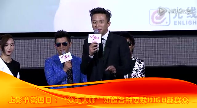 上海Highlight③:邓超耍贱 与周笔畅PK扭臀舞截图