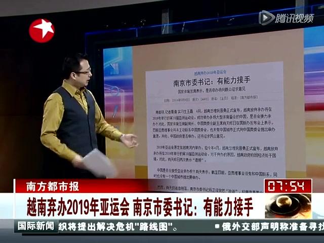 越南弃办2019年亚运会 南京市委书记称有能力接手截图