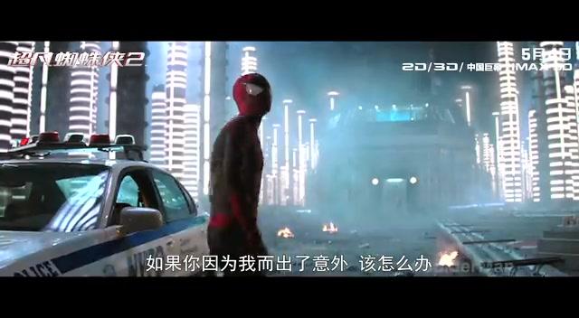 """《超凡蜘蛛侠2》爱情版预告片""""誓言""""截图"""