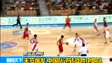 视频:男篮亚洲杯中国获两连胜 逆转赢伊朗
