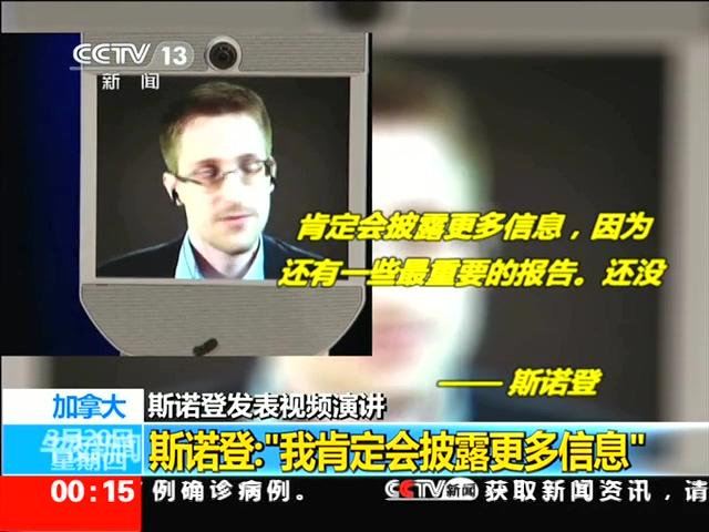 资料视频:斯诺登称将披露更多监控项目截图