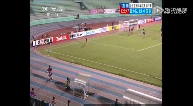 【进球】女足124分钟遭日本绝杀 1-2遗憾止步半决赛截图