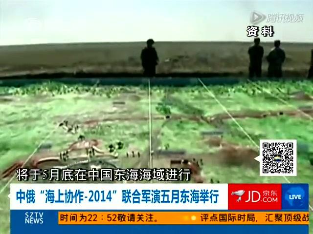 中国海警钓鱼岛领海连续巡航 将联合俄罗斯军演截图