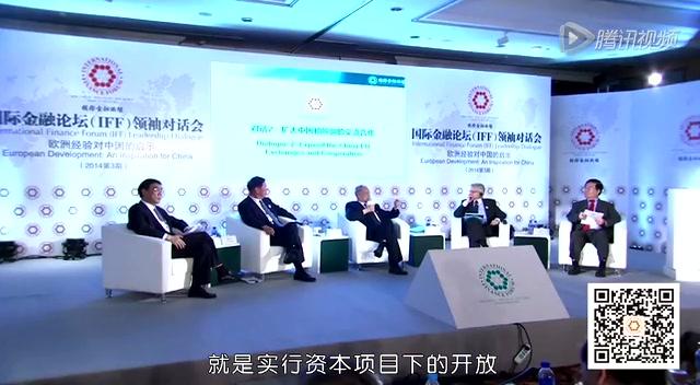iff领袖对话会:人民币国际化只需十年?截图