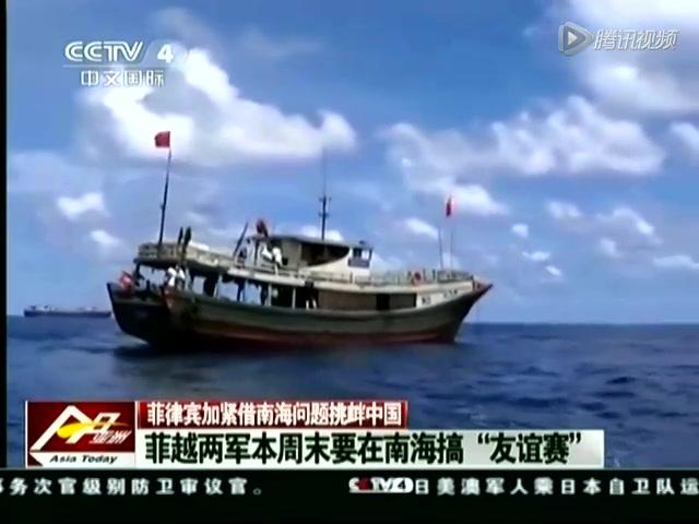 """外交部回应""""在南海填海造陆"""":与菲律宾无关"""